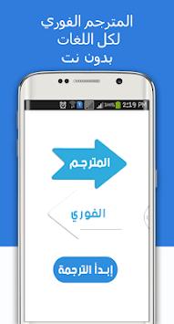 الترجمة الفورية لكل اللغات بدون انترنت pc screenshot 1