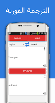 الترجمة الفورية لكل اللغات بدون انترنت pc screenshot 2