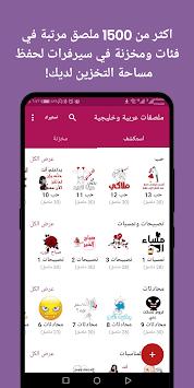 Arabic stickers + Sticker maker WAStickerapps pc screenshot 1
