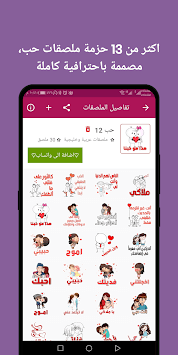 Arabic stickers + Sticker maker WAStickerapps pc screenshot 2