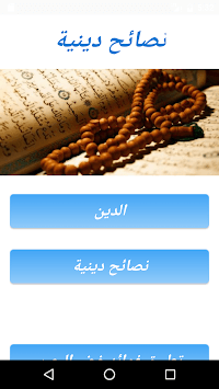 نصائح دينية pc screenshot 1