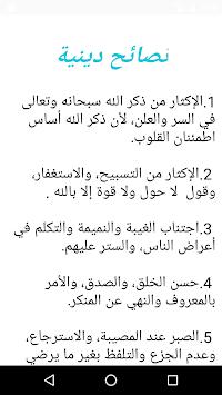 نصائح دينية pc screenshot 2