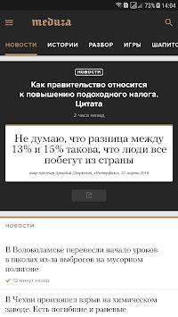 Meduza —новости дня pc screenshot 1