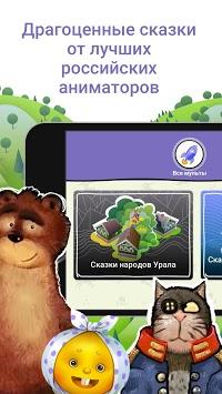 Гора Самоцветов: Мультики pc screenshot 2