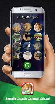 أصوات الحيوانات صوت وصورة pc screenshot 2