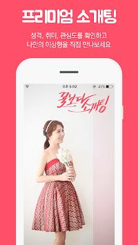 꽃보다소개팅 -인기순위 랜덤채팅 어플! pc screenshot 1