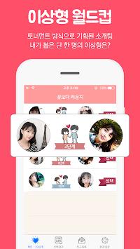 꽃보다소개팅 -인기순위 랜덤채팅 어플! pc screenshot 2