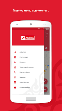 Astana Bus Free pc screenshot 1