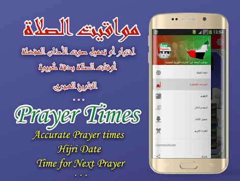 Azan UAE : Prayer times uae 2018 pc screenshot 1