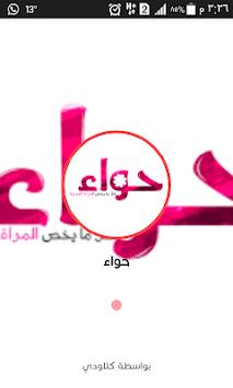 حواء pc screenshot 1