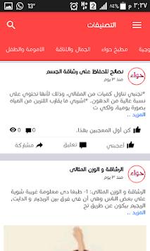 حواء pc screenshot 2