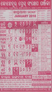 Odia (Oriya) Calendar 2019 pc screenshot 1