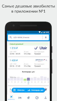Aviasales — авиабилеты дешево pc screenshot 1