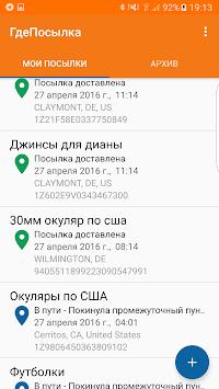 PackageRadar pc screenshot 2