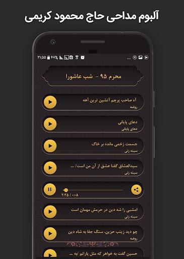 مداحی محمود کریمی 99 (مجموعه کامل سال های اخیر) PC screenshot 1
