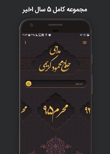 مداحی محمود کریمی 99 (مجموعه کامل سال های اخیر) PC screenshot 2