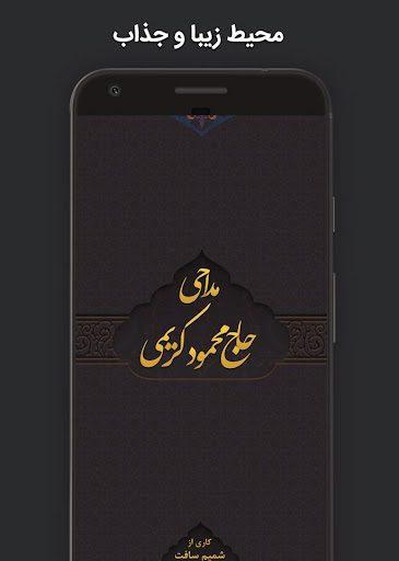 مداحی محمود کریمی 99 (مجموعه کامل سال های اخیر) PC screenshot 3