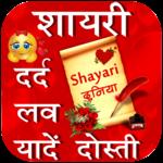 Shayari 2018 icon