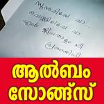 Album Songs Malayalam for pc logo