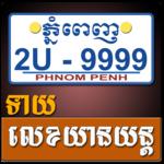 Khmer Vehicle Number Horoscope icon