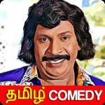 Tamil Comedy Videos icon