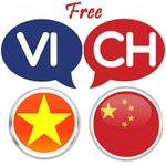Vietnamese Chinese Translator icon