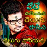 Write Telugu on Photo : Telugu Name Art icon