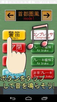 Train Sound pc screenshot 1