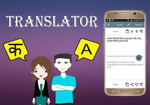Marathi To English Translator pc screenshot 1