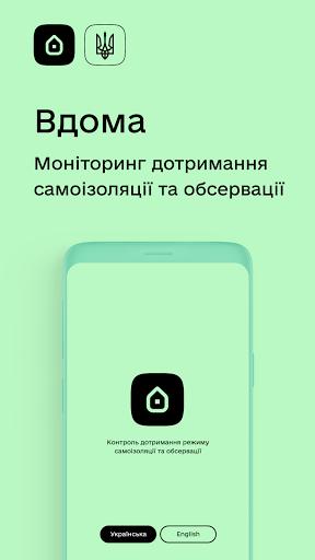 Вдома PC screenshot 1
