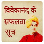 1000 Swami Vivekananda Quotes Hindi , English icon